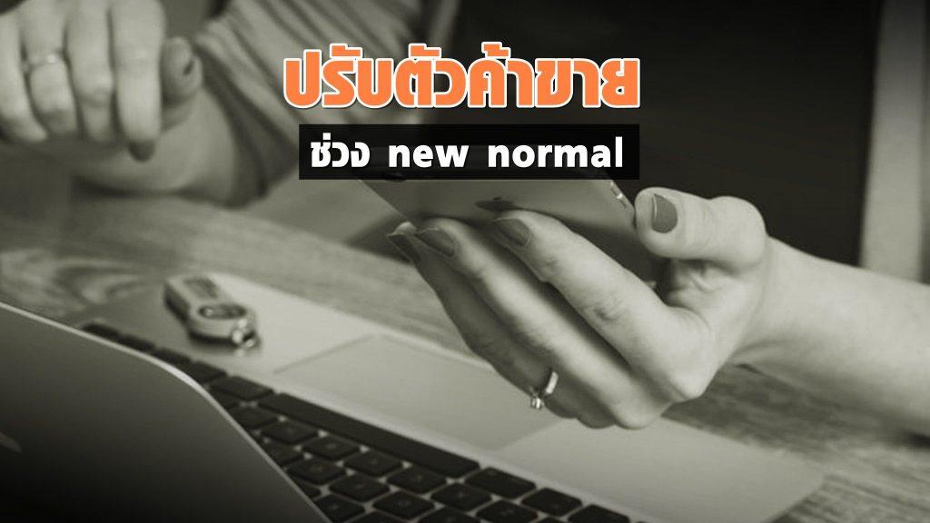 ขายออนไลน์ยุค New Normal