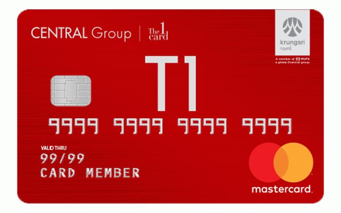 บัตรเซนทรัล บัตรช๊อปปิ้ง