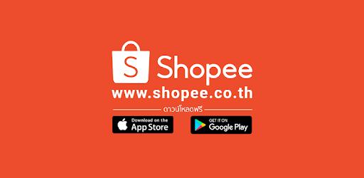 แอพ Shopee