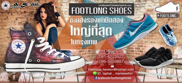 เพจรองเท้ามือสองแท้ออนไลน์ เท่แบบประหยัด กับของดี ราคาถูก ที่ใส่พังยังไม่เสียดาย