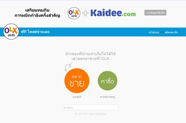 เว็บไซต์ Kaidee