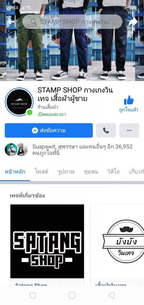 ร้านขายเสื้อผ้าผู้ชาย-.ร้าน STAMP SHOP