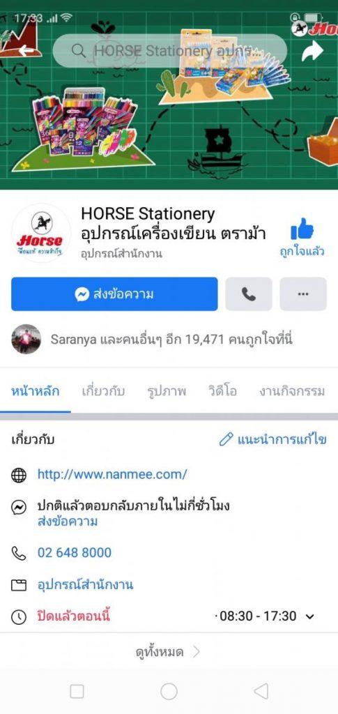 ร้าน HORSE Stationery-ร้านขายอุปกรณ์เครื่องเขียน