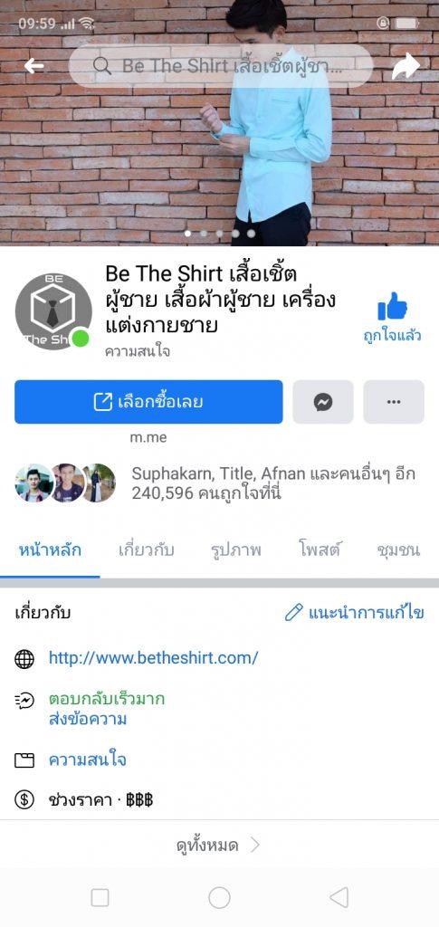 ร้านขายเสื้อผ้าผู้ชาย-ร้าน Be the shirt