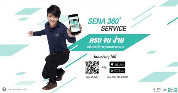 ลูกค้า SENA 360 รับส่วนลดพิเศษจาก ShopAt24 ช็อปสนุกง่าย ๆ  แค่ปลายนิ้ว