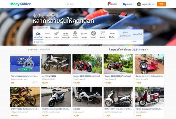 เว็บไซต์ Kaidee ซื้อขายของกันบนโลกออนไลน์ ที่มีเทคโนโลยีล้ำมาอย่างก้าวไกล